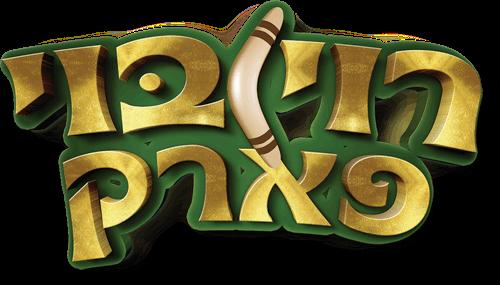 לוגו רוי בוי פארק